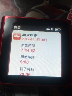 121110_200948.jpg